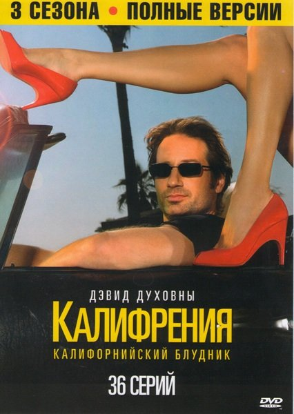 Калифрения (Блудливая Калифорния, Калифорнийский блудник) 3 Сезона (36 серий) на DVD