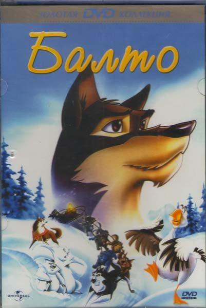 Балто / Балто 2 В поисках волка / Балто 3 Крылья перемен  на DVD