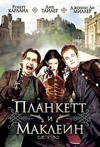 Планкетт и Маклейн  на DVD
