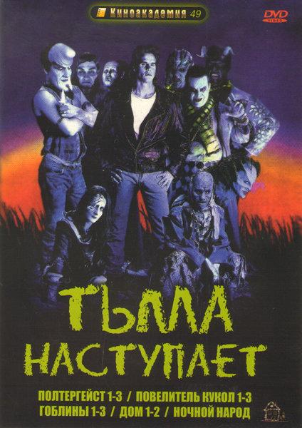 Тьма наступает (Полтергейст 1,2,3 / Повелитель кукол 1,2,3 / Гоблины 1,2,3 / Дом 1,2 / Ночной народ) на DVD