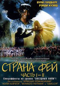 Страна фей (2DVD) на DVD