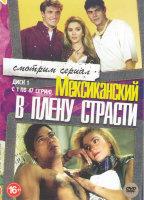 В плену страсти (92 серии) (2 DVD)