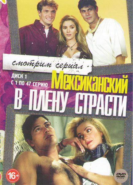 В плену страсти (92 серии) (2 DVD) на DVD