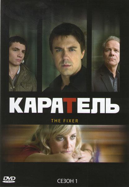 Каратель 1 Сезон (6 серий) на DVD