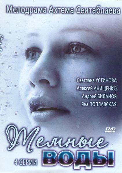 Темные воды (4 серии) на DVD