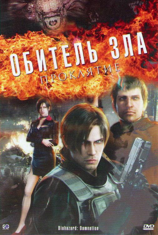 Обитель зла Проклятие на DVD