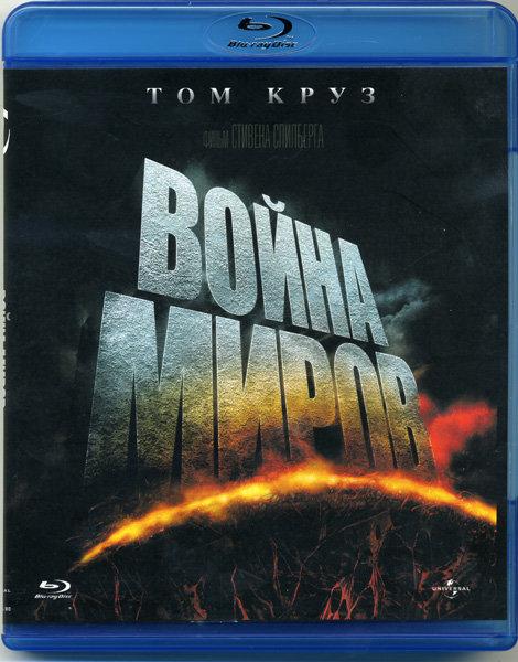 Война миров (Blu-ray) на Blu-ray