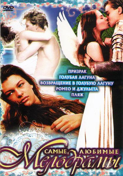 Самые любимые мелодрамы (Пляж / Ромео и Джульетта / Призрак / Голубая лагуна 1,2) на DVD