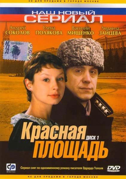 Красная площадь (8 серий) на DVD