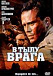 В тылу врага (В.Воробьев)  на DVD