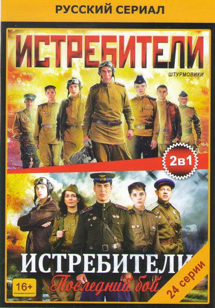 Истребители (12 серий) / Истребители 2 Последний бой (12 серий) на DVD
