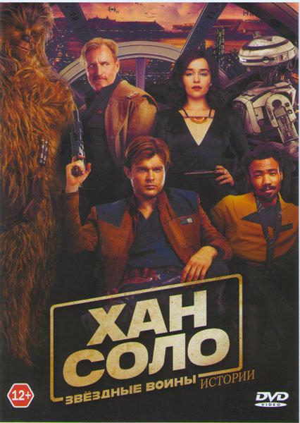 Хан Соло Звездные Войны Истории