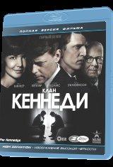 Клан Кеннеди (Династия Кеннеди) 1 Сезон (8 серий) (2 Blu-ray)