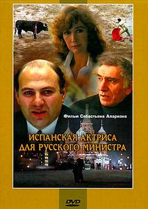Испанская актриса для русского министра  на DVD