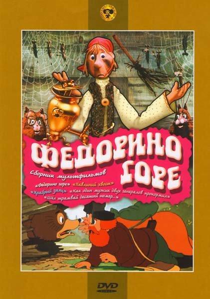 Федорино горе (Федорино горе / Павлиний хвост / Храбрый заяц / Как один мужик двух генералов прокормил / Шел трамвай десятый номер...) на DVD