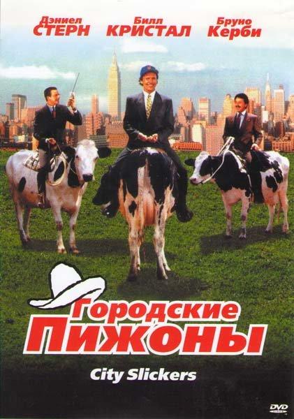 Городские пижоны на DVD