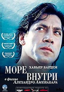 Море внутри на DVD