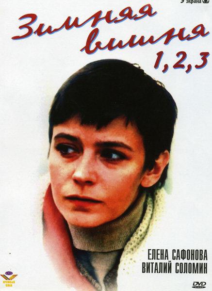 Зимняя вишня 1,2,3 (3 DVD) на DVD