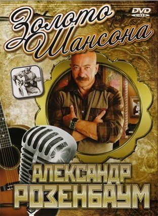 Золото шансона Александр Розенбаум  на DVD