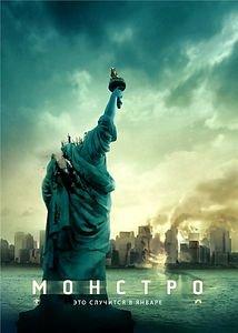 Монстро  (Позитив-мультимедиа) на DVD