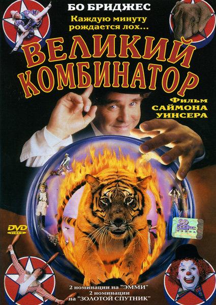 ВЕЛИКИЙ КОМБИНАТОР  на DVD