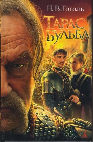 Тарас Бульба на DVD