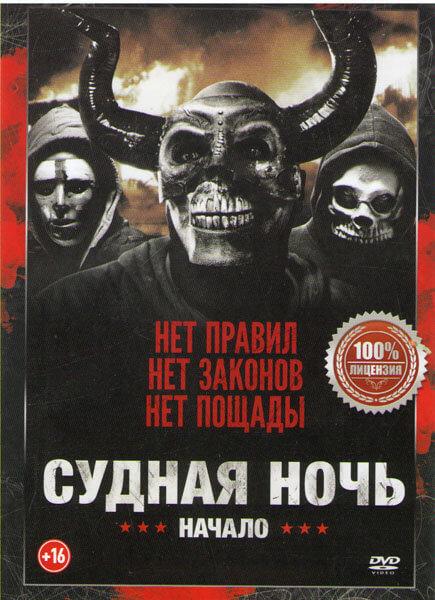 Судная ночь Начало на DVD