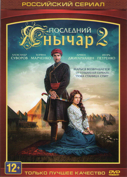 Последний янычар 2 (68 серий) на DVD