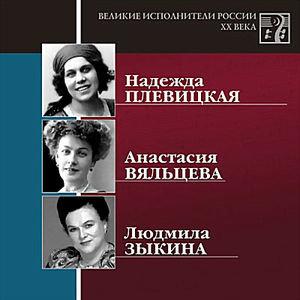 Песни XX века  на DVD