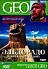 Эльдорадо: Охота за легендой  на DVD