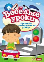 Правила поведения на улице (DVD-BOX)