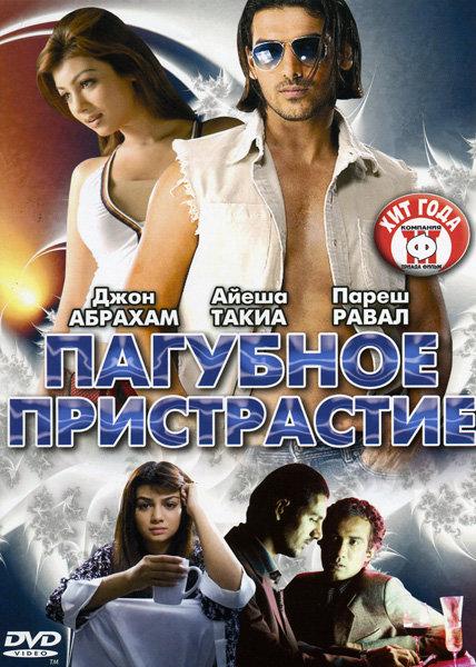 Пагубное пристрастие (2 серии) на DVD