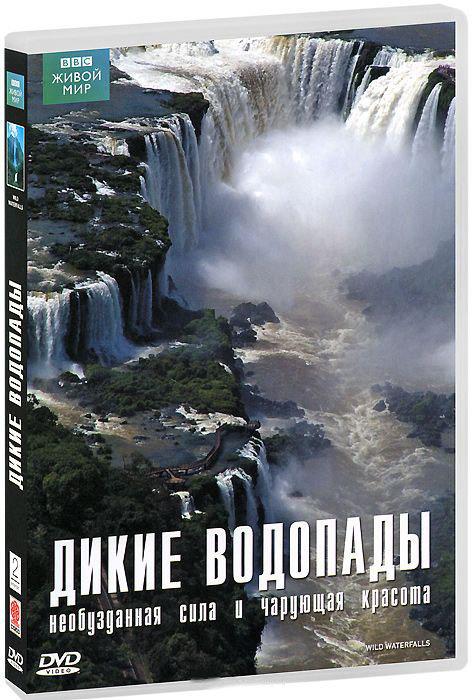 BBC Дикие водопады  на DVD