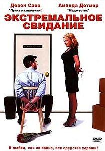 Экстремальное свидание на DVD