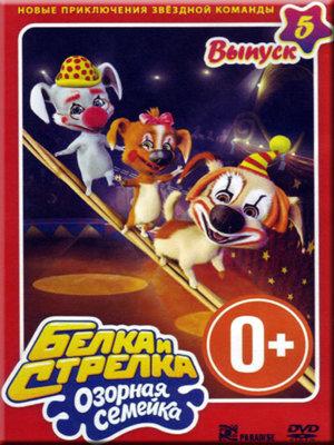 Белка и стрелка Озорная семейка 5 Выпуск (8 серий) на DVD