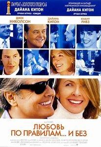 Любовь по правилам и… без на DVD