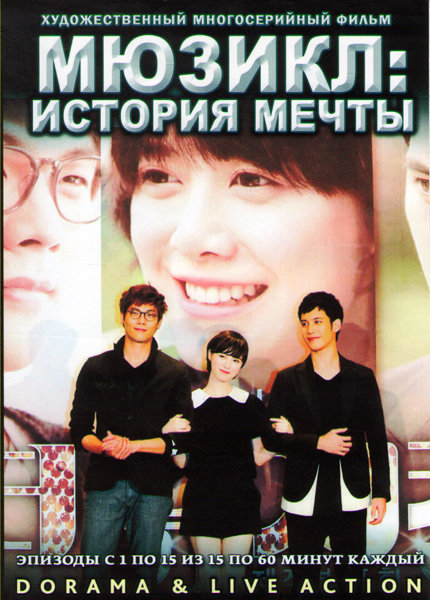 Мюзикл история мечты (15 серий) (3 DVD)