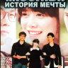 Мюзикл история мечты (15 серий) (3 DVD) на DVD