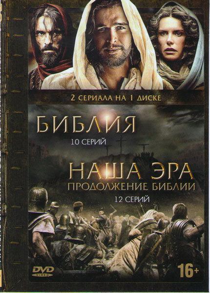 Библия 1 Сезон (10 серий) / Наша эра Продолжение Библии (12 серий) на DVD