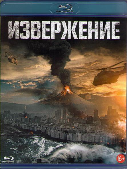 Извержение (Пеплопад Гора Пэкту) (Blu-ray)* на Blu-ray