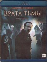 Врата тьмы (Blu-ray)