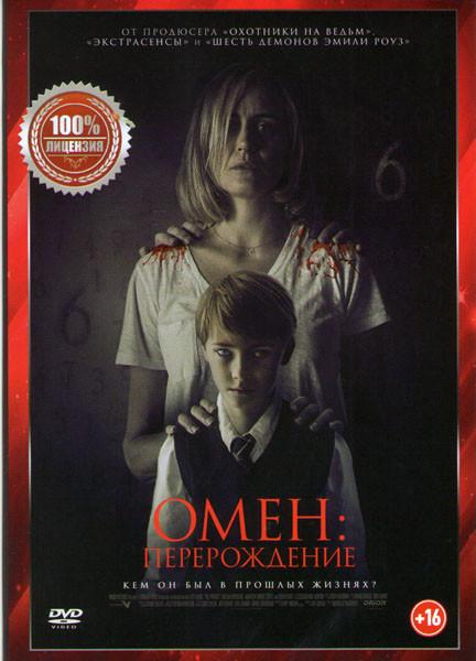 Омен Перерождение (Вундеркинд) на DVD
