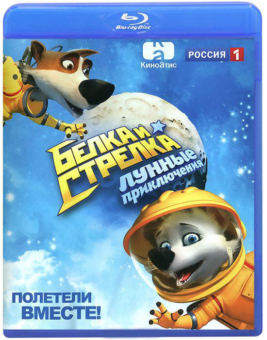 Белка и Стрелка Лунные приключения (Blu-ray)