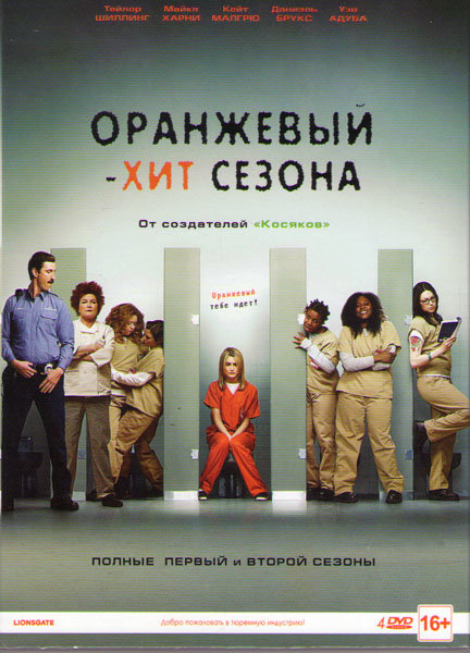 Оранжевый Хит сезона (Оранжевый новый черный) 1,2 Сезоны (26 серий) (4 DVD) на DVD