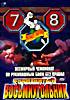 Всемирный чемпионат по рукопашным боям без правил. Знаменитый восьмиугольник  7 - 8 на DVD