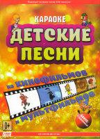 Караоке Детские песни из кинофильмов и мультфильмов (200 песен) (2 DVD)