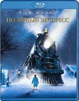 Полярный экспресс 3D (Blu-ray)