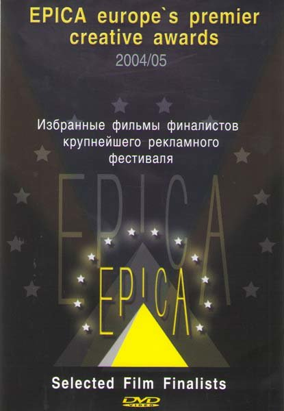EPICA Europes Premier Creative Awards Selected film finalists 2004-2005 на DVD