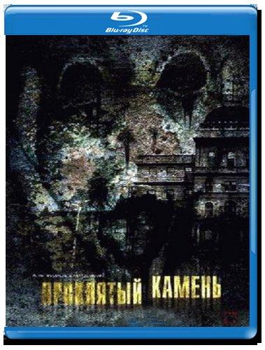 Проклятый камень (Blu-ray) на Blu-ray