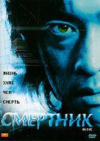 Смертник на DVD